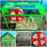 Террариум для хомяка с частичной или полной комплектацией.